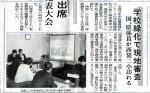 あぶくま時報20080125