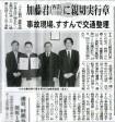 あぶくま時報20080216