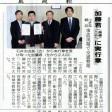 福島民報20080217